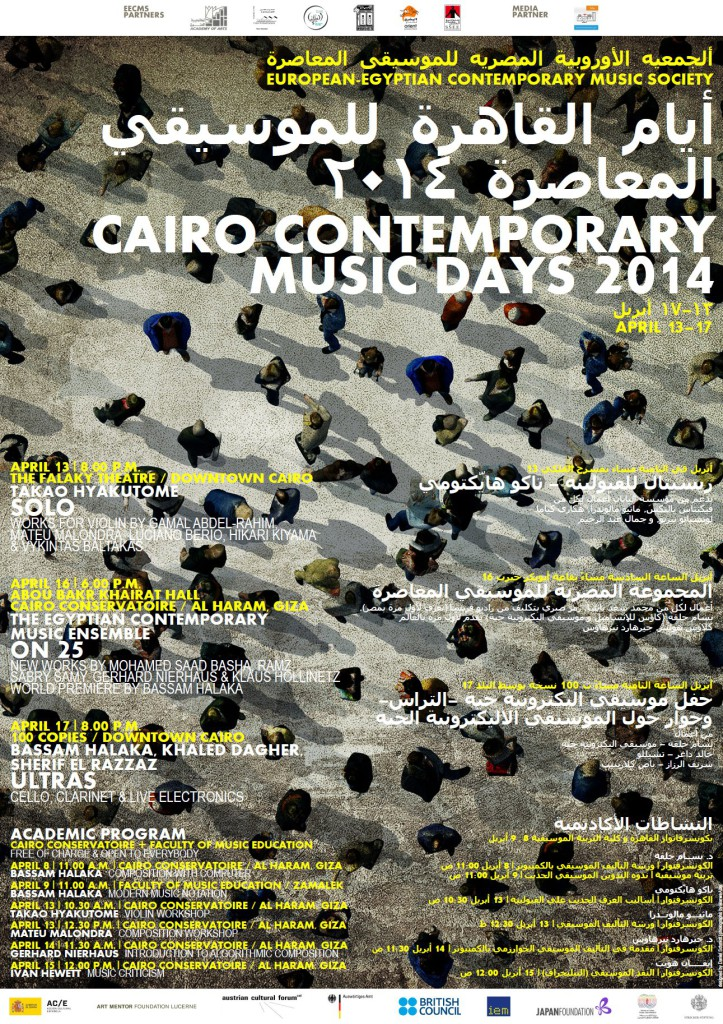 CCMD2014 Poster